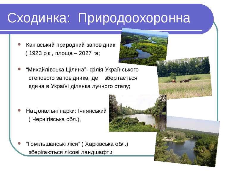 Сходинка: Природоохоронна Канівський природний заповідник ( 1923 рік , площа ...