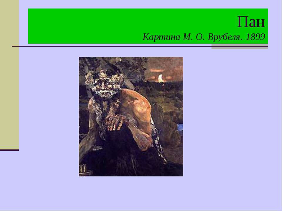 Пан Картина М. О. Врубеля. 1899