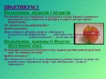 ПРАКТИКУМ 3 Визначення нітратів і нітритів Рослинний зразок подрібнити та роз...