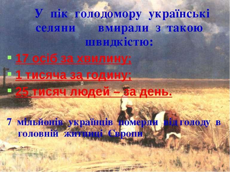 У пік голодомору українські селяни вмирали з такою швидкістю: 17 осіб за хвил...