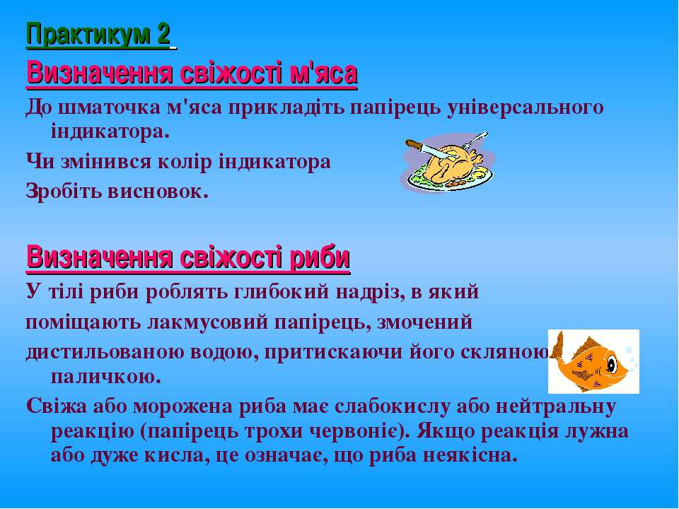 Практикум 2 Визначення свіжості м'яса До шматочка м'яса прикладіть папірець у...