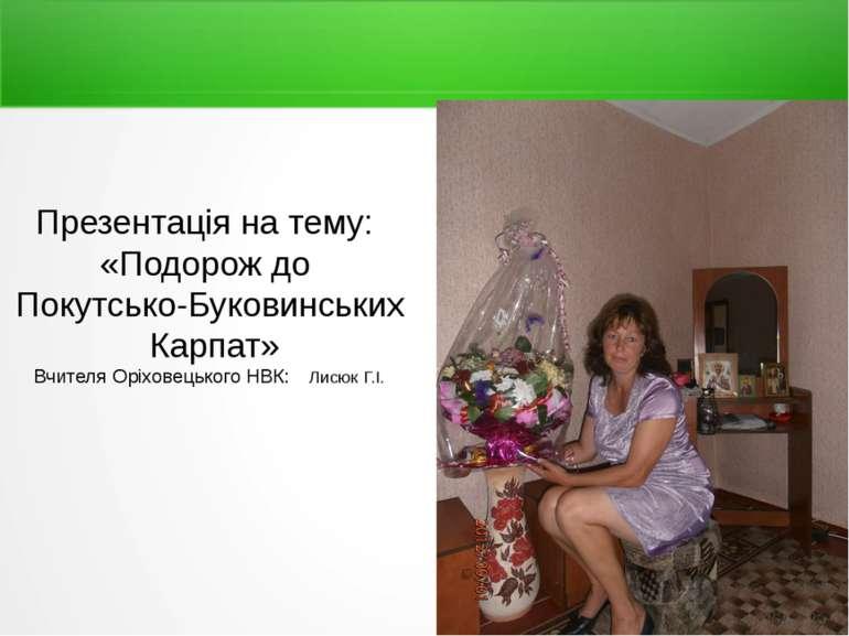 Презентація на тему: «Подорож до Покутсько-Буковинських Карпат» Вчителя Оріхо...