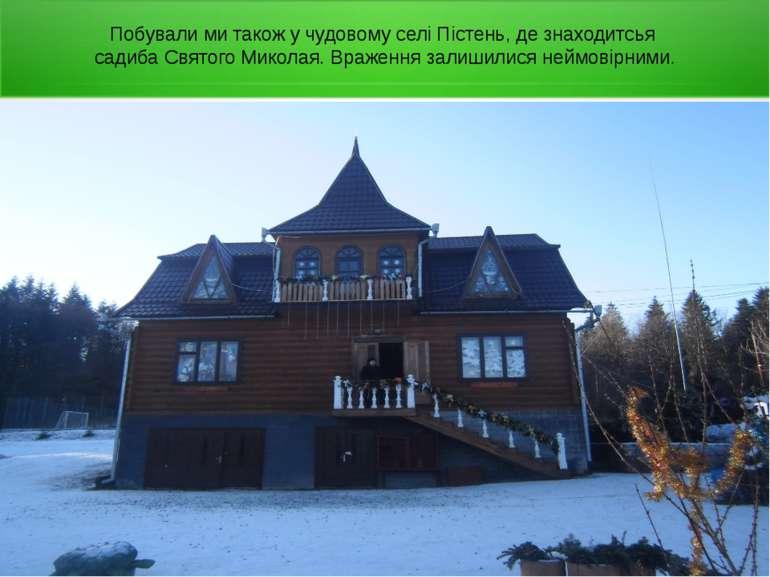 Побували ми також у чудовому селі Пістень, де знаходитсья садиба Святого Мико...