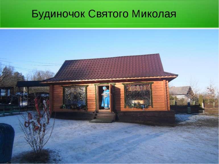 Будиночок Святого Миколая