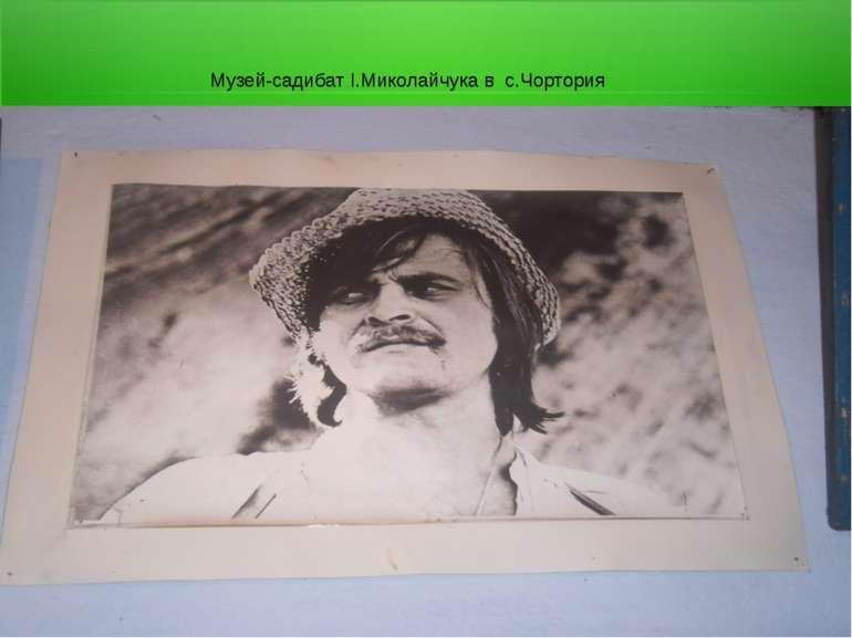 Музей-садибат І.Миколайчука в с.Чортория