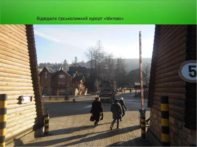 Відвідали гірськолижний курорт «Мигово»