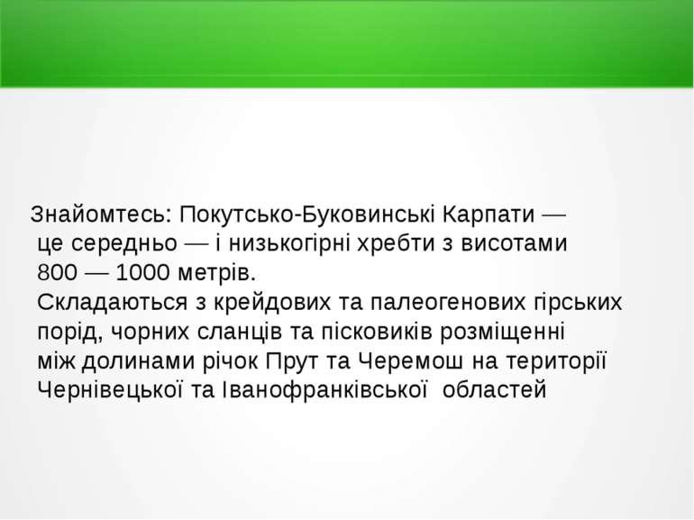 Знайомтесь: Покутсько-Буковинські Карпати — це середньо — і низькогірні хребт...