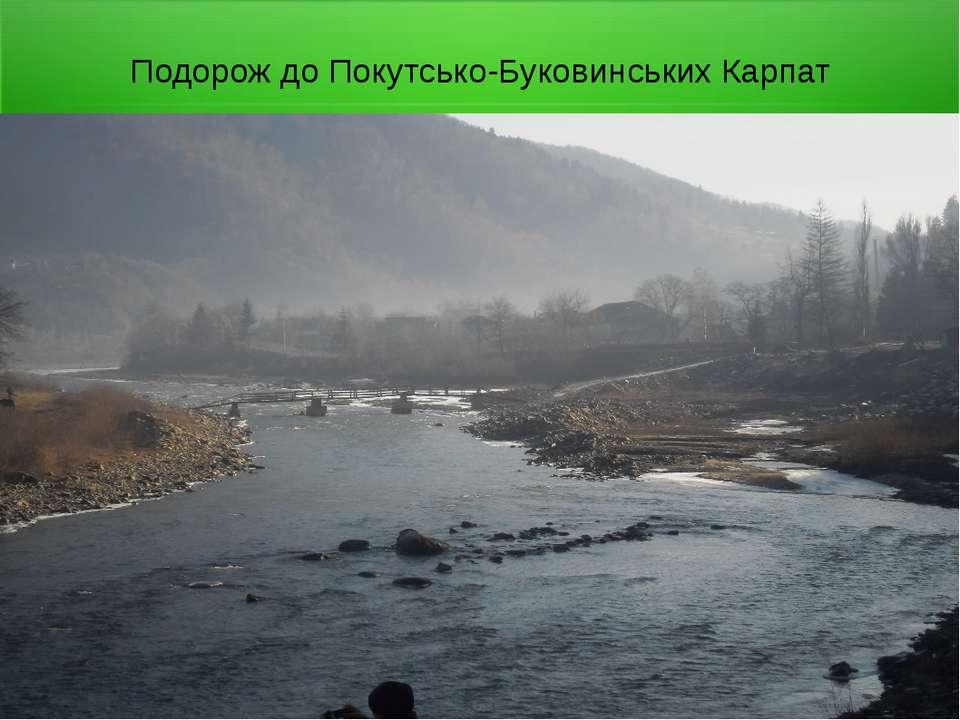 Подорож до Покутсько-Буковинських Карпат