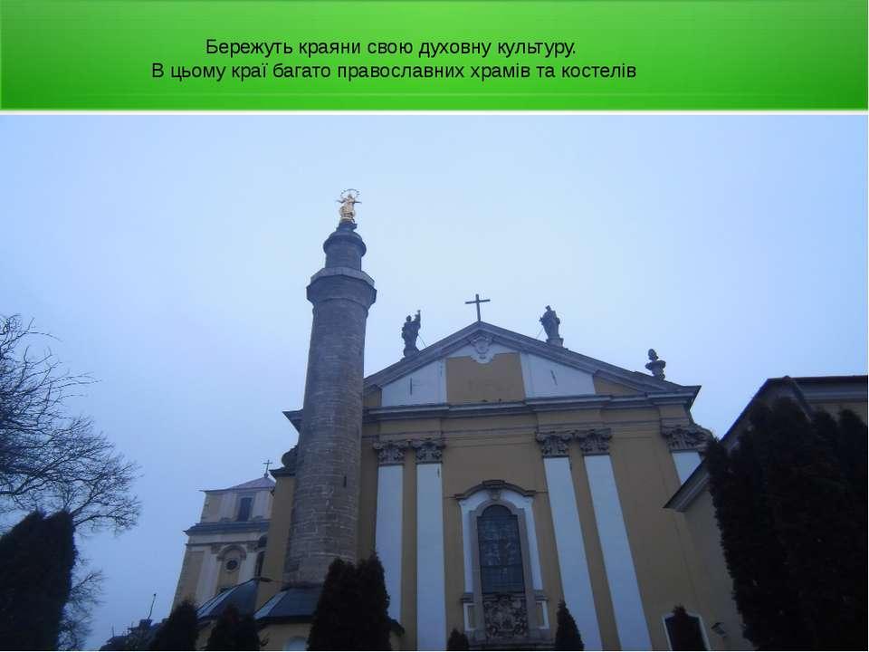Бережуть краяни свою духовну культуру. В цьому краї багато православних храмі...