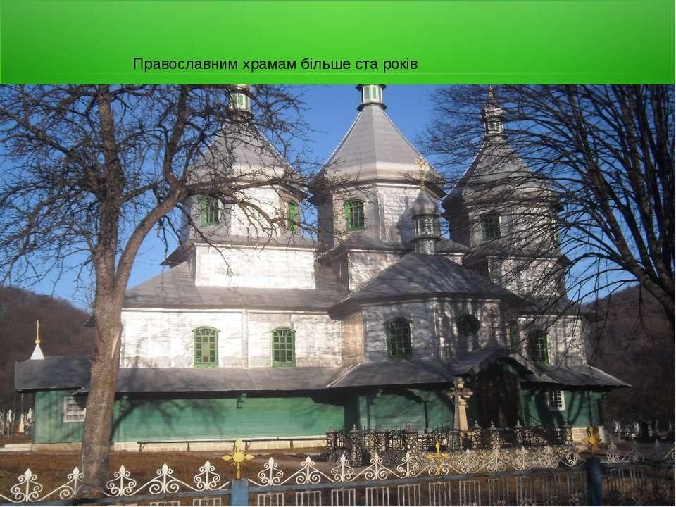 Православним храмам більше ста років