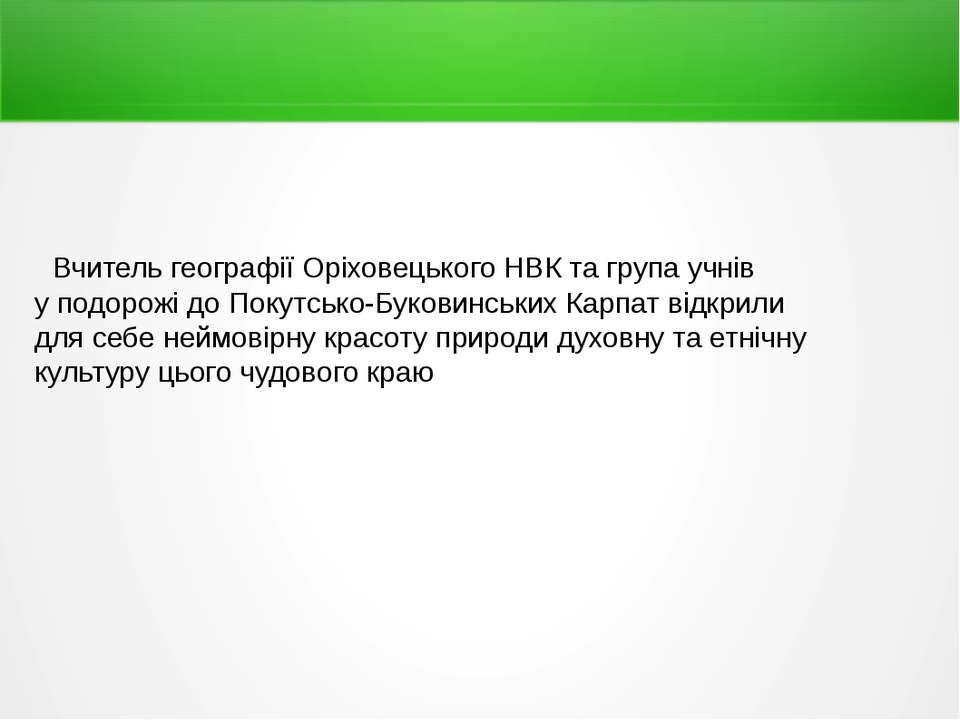 Вчитель географії Оріховецького НВК та група учнів у подорожі до Покутсько-Бу...
