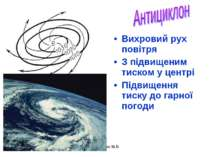 Цимбалюк М.В. Вихровий рух повітря З підвищеним тиском у центрі Підвищення ти...