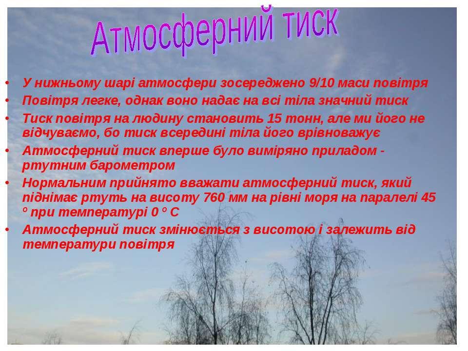 Цимбалюк М.В У нижньому шарі атмосфери зосереджено 9/10 маси повітря Повітря ...
