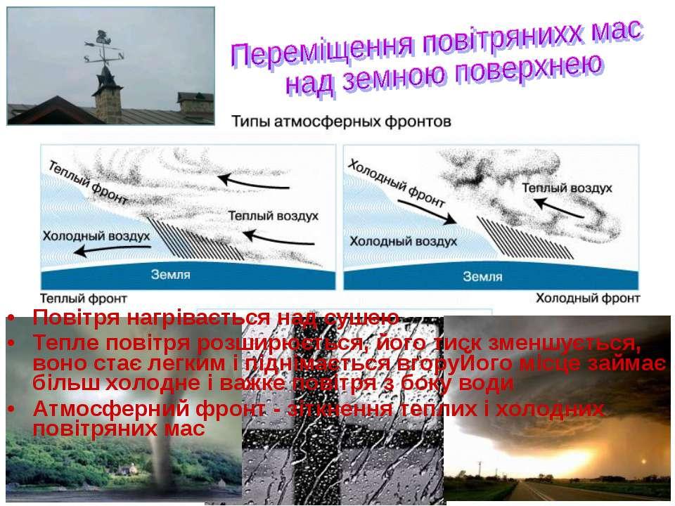 . Повітря нагрівається над сушею Тепле повітря розширюється, його тиск зменшу...