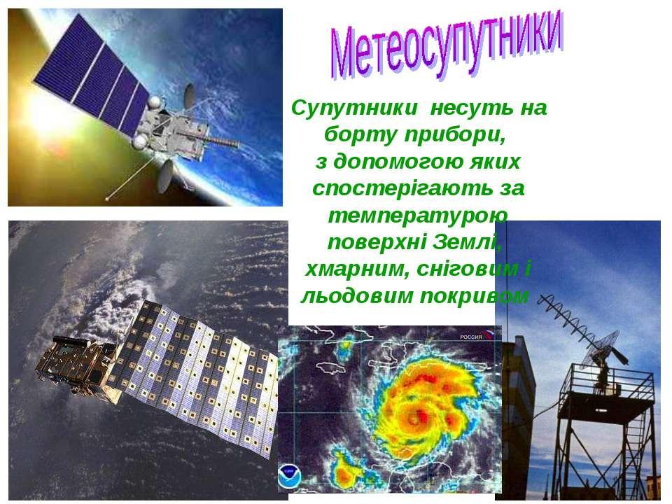 Цимбалюк М.В.. Супутники несуть на борту прибори, з допомогою яких спостеріга...