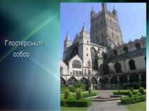Глостерський собор