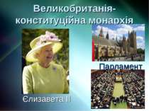 Великобританія- конституційна монархія Єлизавета ІІ Парламент