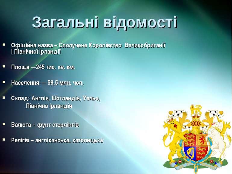Загальні відомості Офіційна назва – Сполучене Королівство Великобританії і Пі...