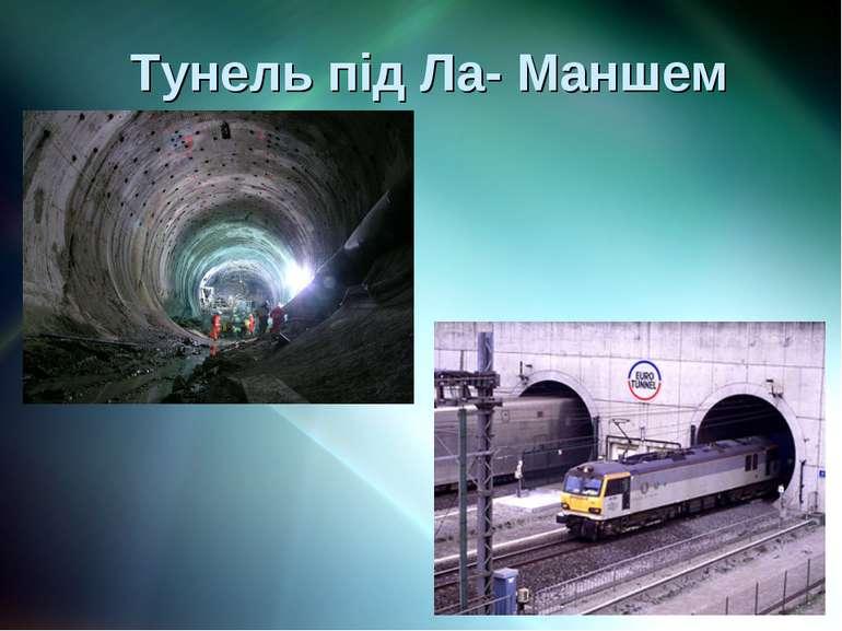 Тунель під Ла- Маншем
