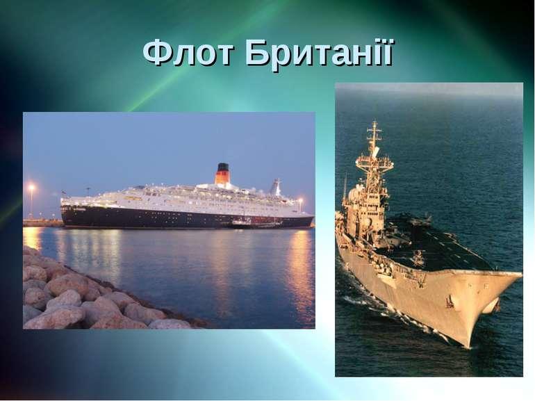 Флот Британії