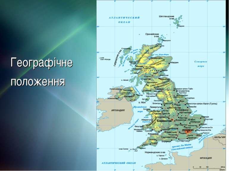 Географічне положення