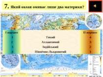 7.Який океан омиває лише два материки?  І варіант   ІІ варіант 1 Тихий ...
