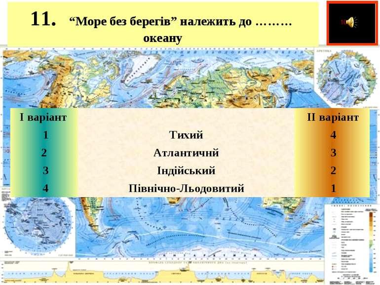 """11. """"Море без берегів"""" належить до ……… океану  І варіант   ІІ варіант ..."""