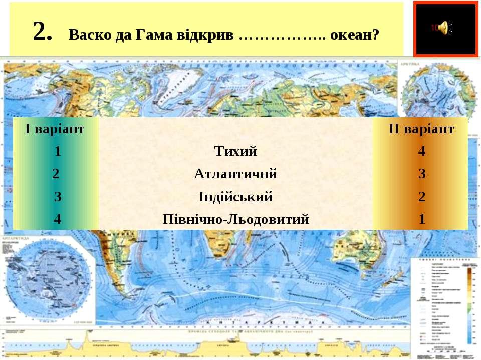2. Васко да Гама відкрив …………….. океан?  І варіант   ІІ варіант 1 Тих...