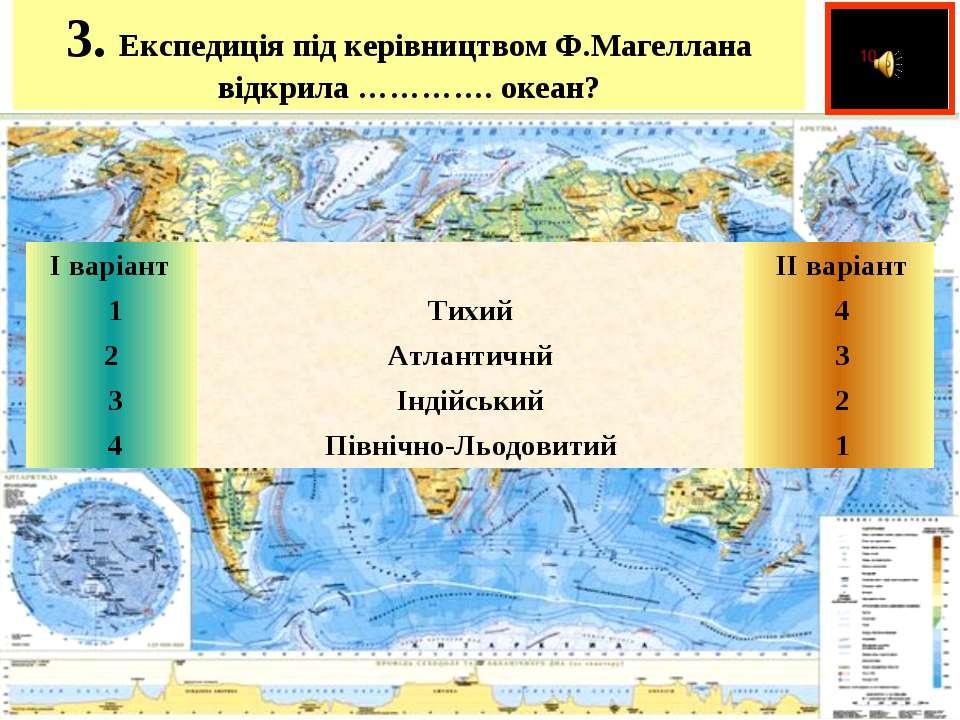 3.Експедиція під керівництвом Ф.Магеллана відкрила …………. океан?  І варіант ...