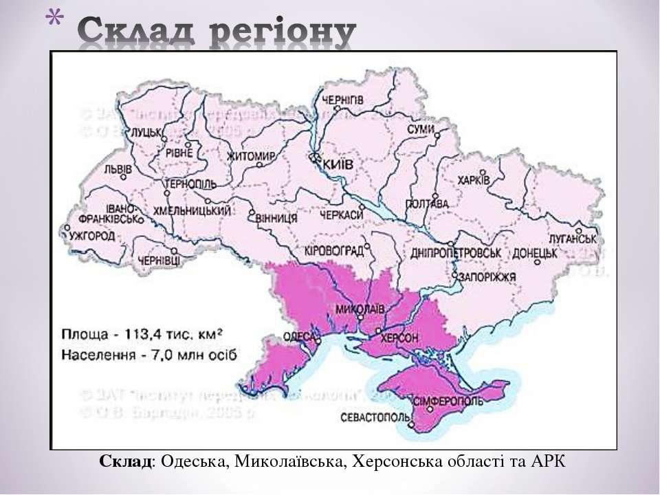 Склад: Одеська, Миколаївська, Херсонська області та АРК