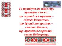 * Та прийдуть до тебе три празники в гості: що перший же празник – святеє Рож...