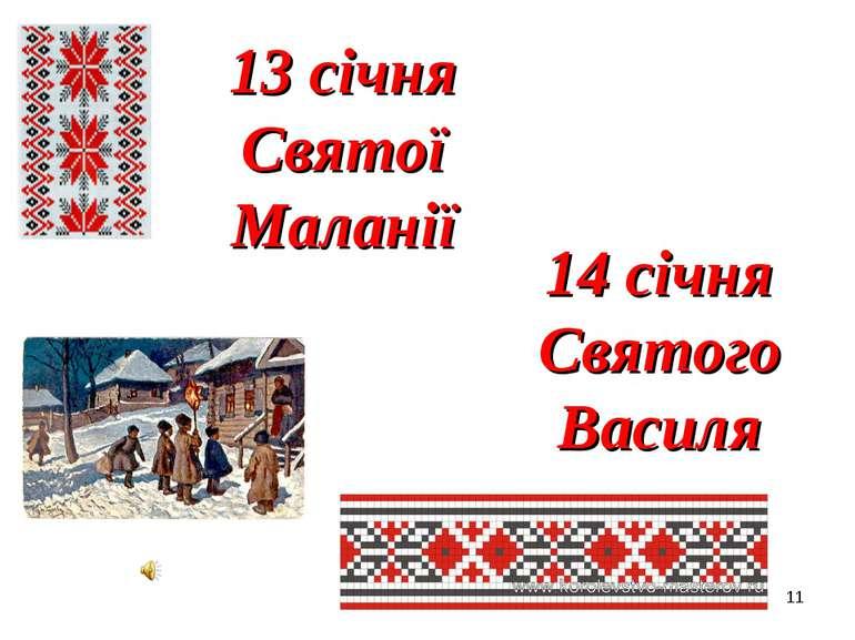 * 13 січня Святої Маланії 14 січня Святого Василя