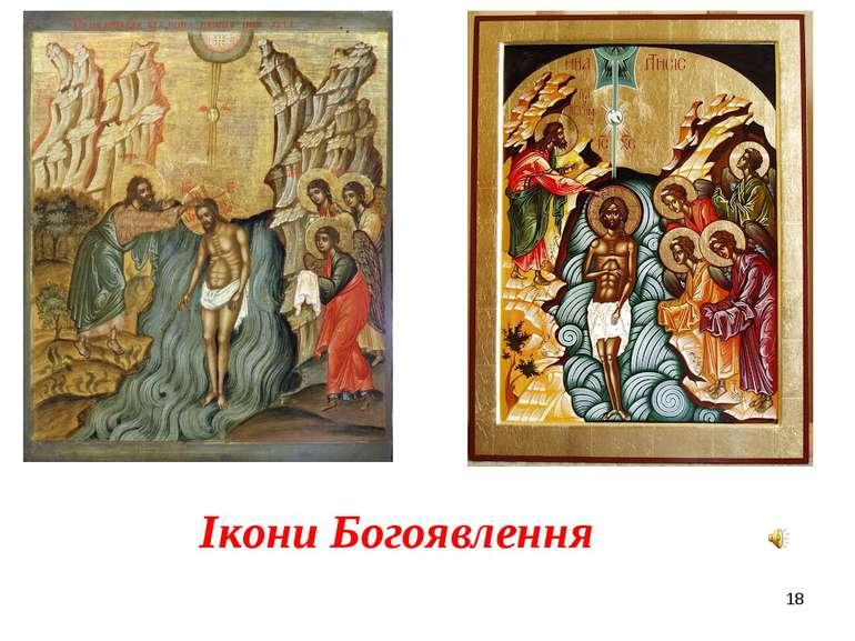 * Ікони Богоявлення