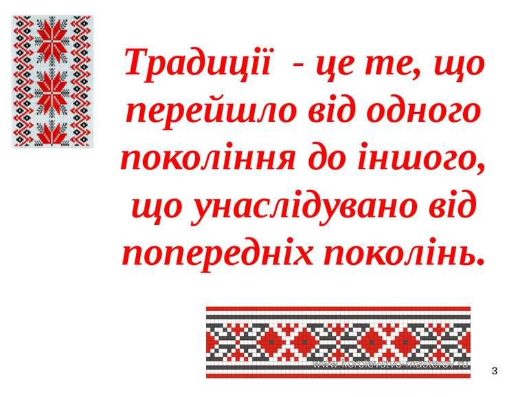 * Традиції - це те, що перейшло від одного покоління до іншого, що унаслідува...