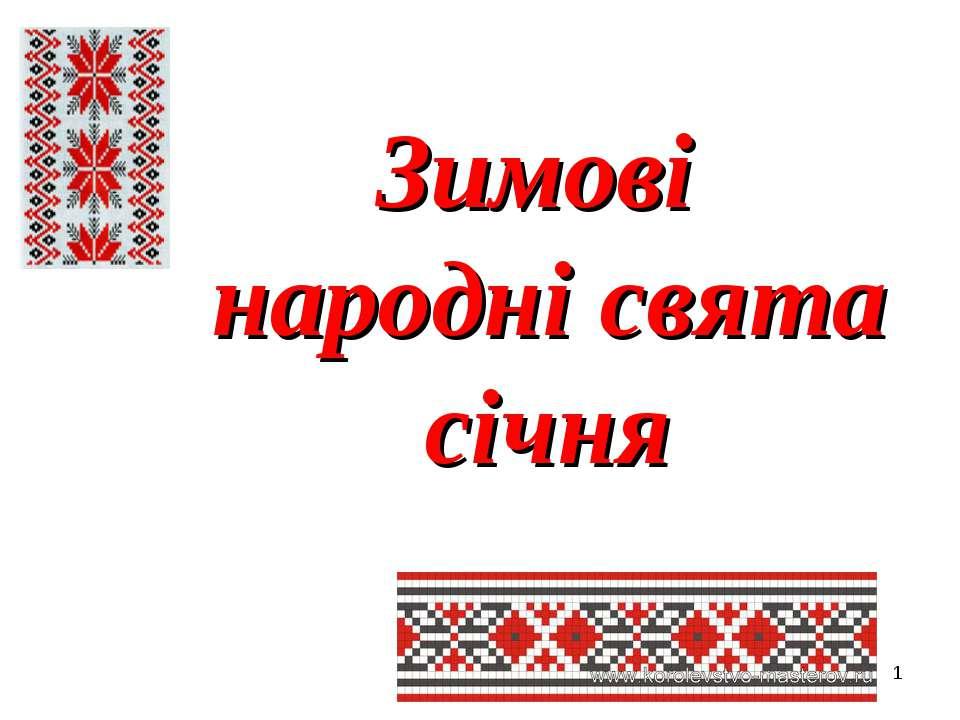 * Зимові народні свята січня
