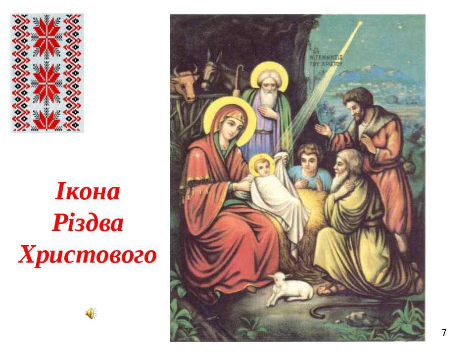 * Ікона Різдва Христового