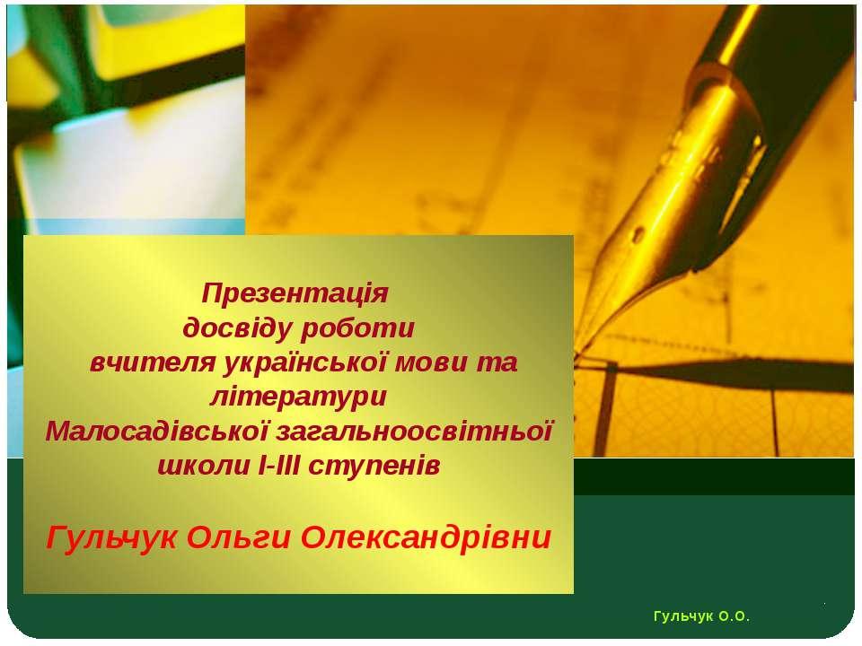 Презентація досвіду роботи вчителя української мови та літератури Малосадівсь...