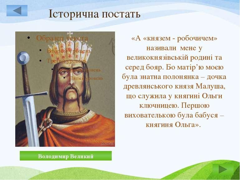 Історична постать В'ячеслав Чорновіл Кілька разів ув'язнений за «антирадянськ...