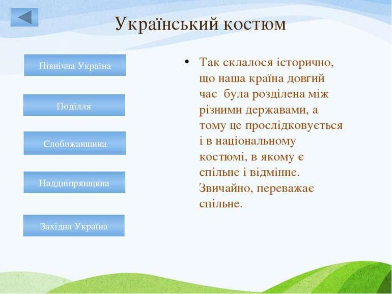 Поїзд єднання Зупинки Географічна Етнічна Український костюм Історична постать