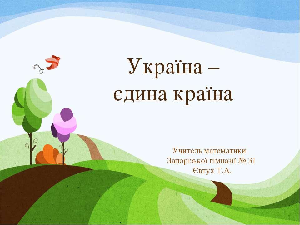 Північна Україна Волинь Чернігівщина