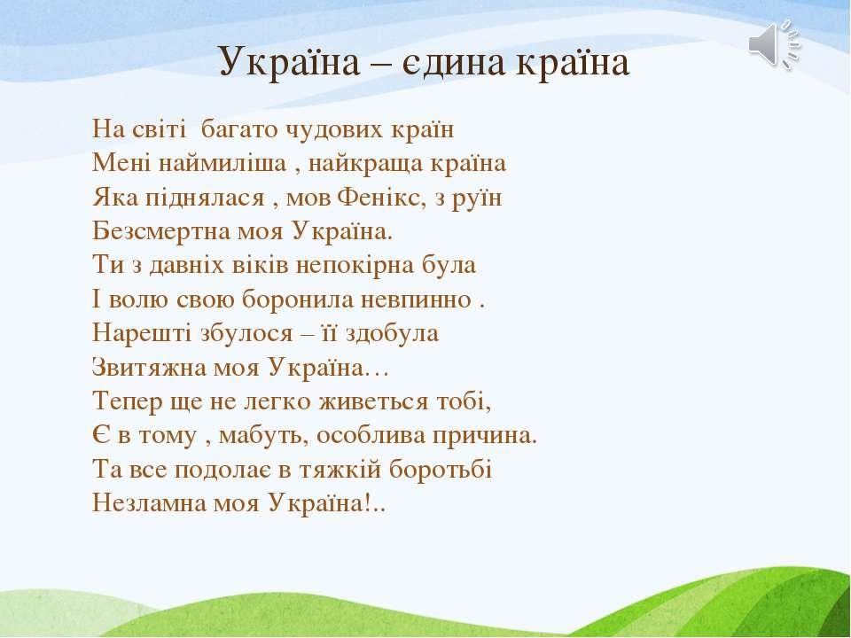 Поділля Хмельницька Вінницька Тернопільська