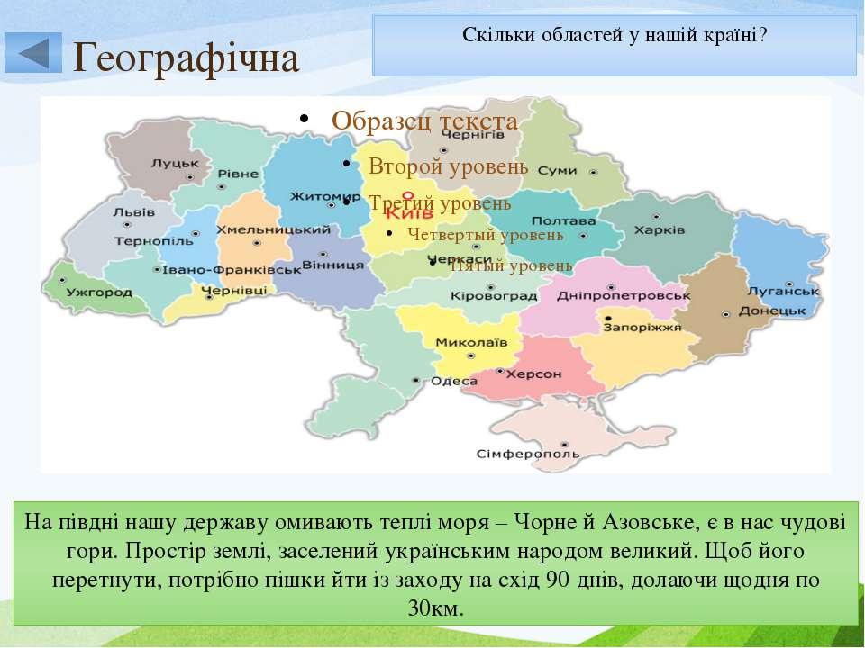 Наддніпрянщина Полтавщина Дніпропетровщина Київщина