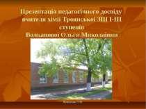 Презентація педагогічного досвіду вчителя хімії Троянської ЗШ І-ІІІ ступенів ...