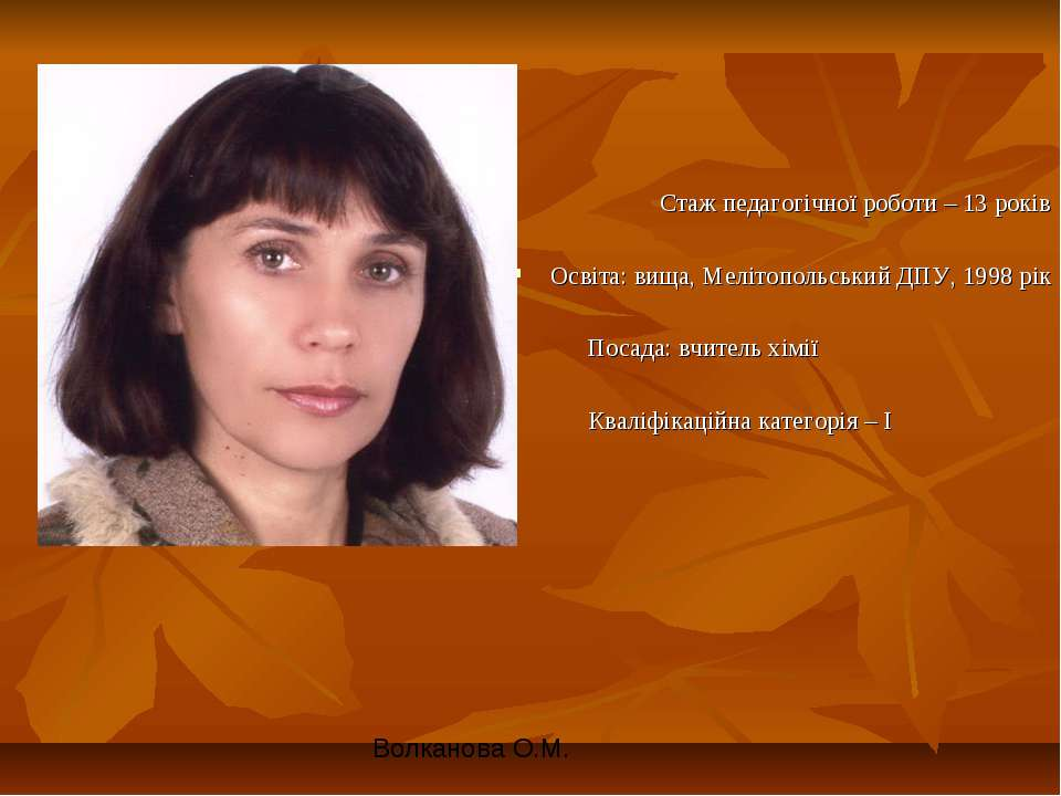 Стаж педагогічної роботи – 13 років Освіта: вища, Мелітопольський ДПУ, 1998 р...