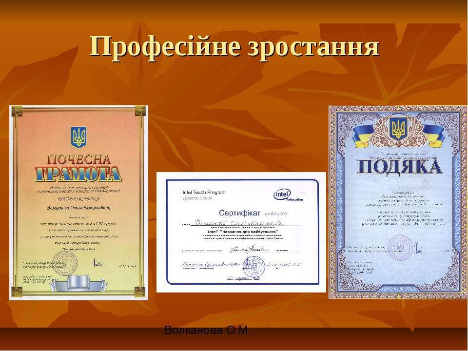 Професійне зростання Волканова О.М.