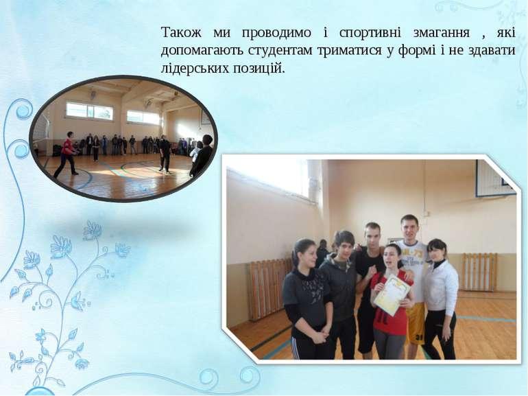 Також ми проводимо і спортивні змагання , які допомагають студентам триматися...