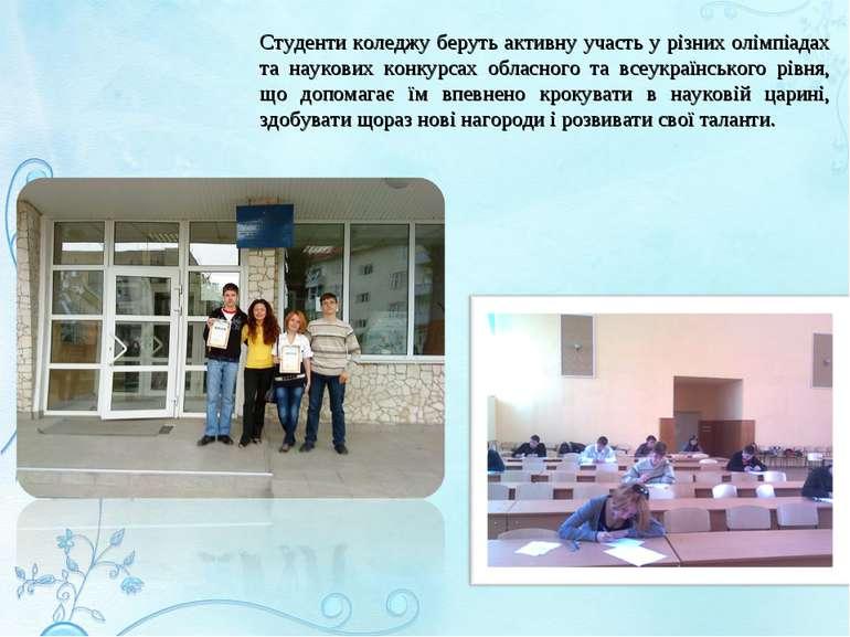 Студенти коледжу беруть активну участь у різних олімпіадах та наукових конкур...