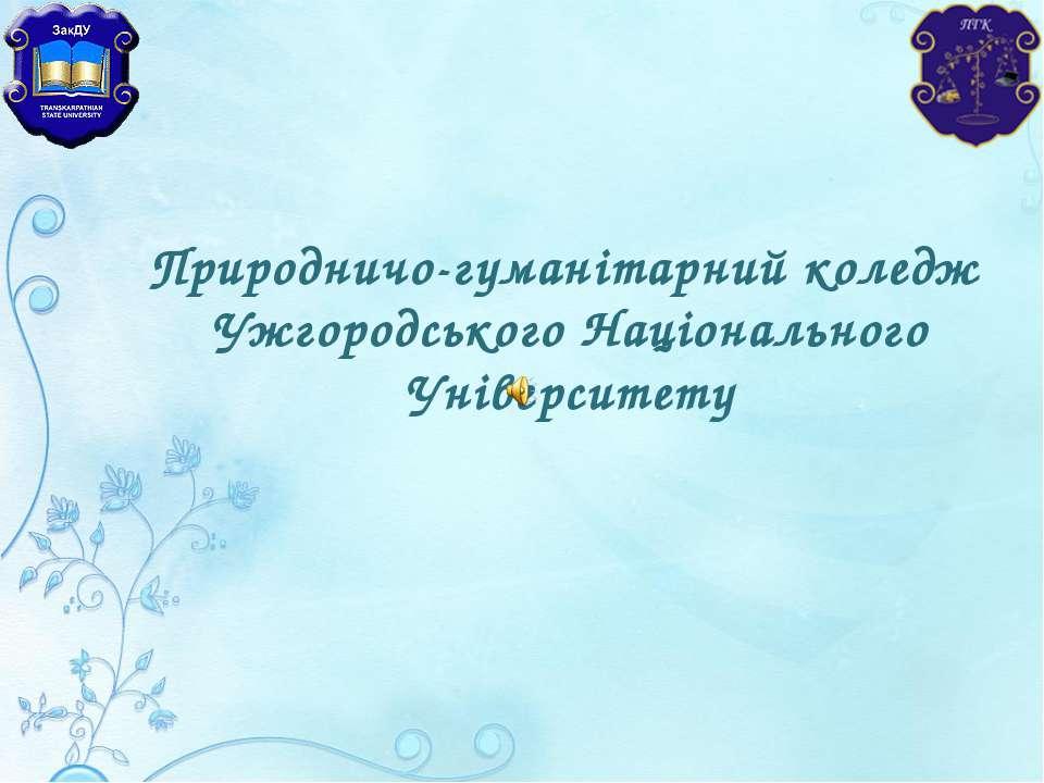 Природничо-гуманітарний коледж Ужгородського Національного Університету