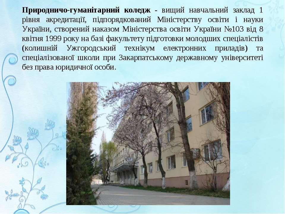 Природничо-гуманітарний коледж - вищий навчальний заклад 1 рівня акредитації,...