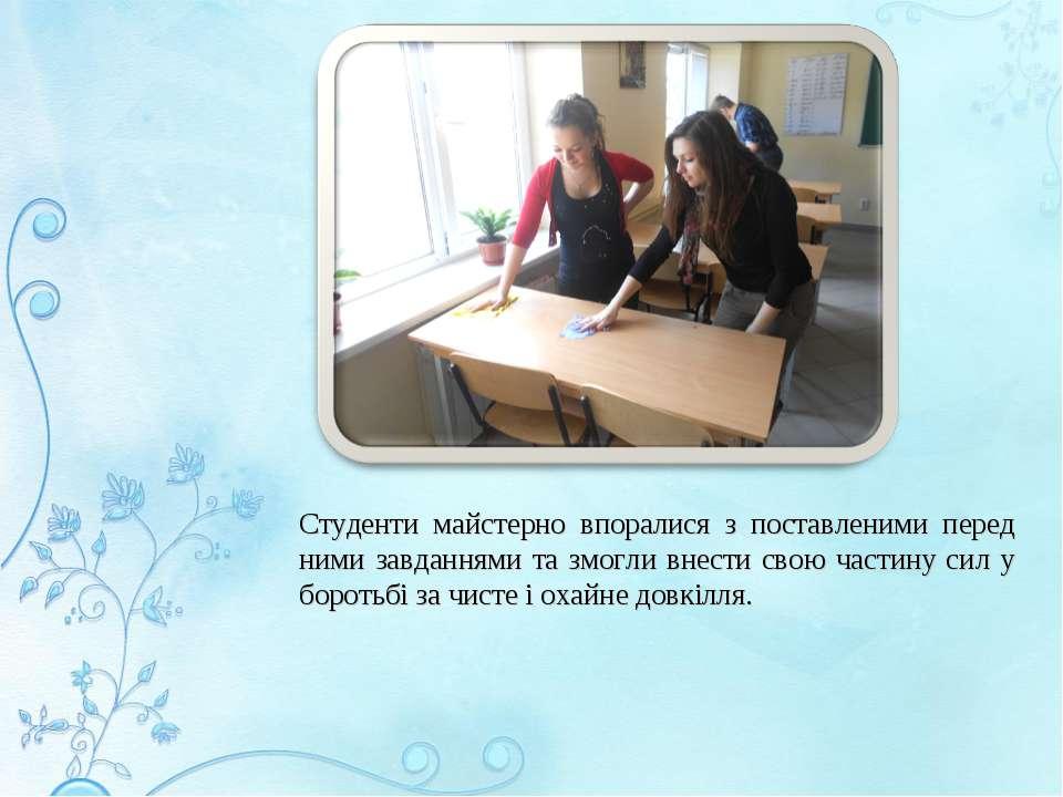Студенти майстерно впоралися з поставленими перед ними завданнями та змогли в...